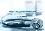 SYNECTA MEDICINE RUS (EU)-1 copy